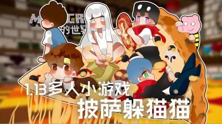 ★我的世界★Minecraft《籽岷的1.13多人小游戏 披萨躲猫猫》