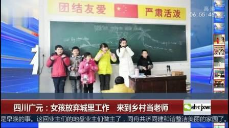 四川广元:女孩放弃城里工作 来到乡村当老师
