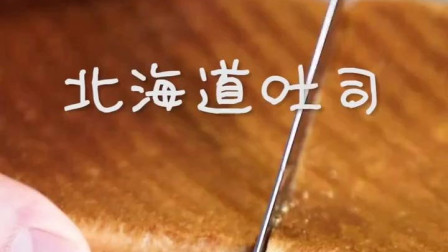北海道吐司的做法推荐给大家, 简单又好吃, 赶快学习一下吧!
