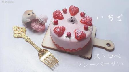 草莓粘土蛋糕教程分享