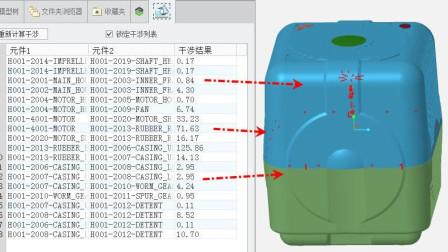冰盒子IV反向隐藏和动态干涉检查功能使用方法