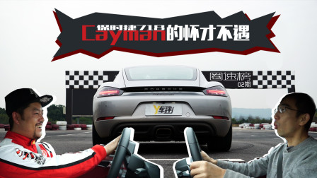 Y车评原创试车 2019 保时捷718Cayman的怀才不遇
