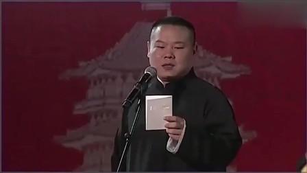 """岳云鹏读粉丝""""告白""""信, 得意后, 发现是写给薛之谦的!"""
