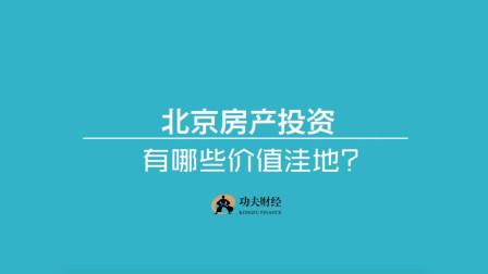 水源十口: 这才是北京房产投资的价值洼地!