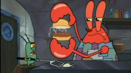 海绵宝宝: 认真研究怎么做汉堡的蟹老板, 他能做出海底最漂亮的汉堡吗?