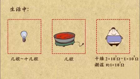 初三物理你会吗? 电阻的概念, 单位及换算、常见物体的电阻