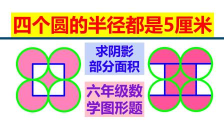 六年级数学, 4个圆的半径都是5厘米, 割补法快速求阴影部分面积?