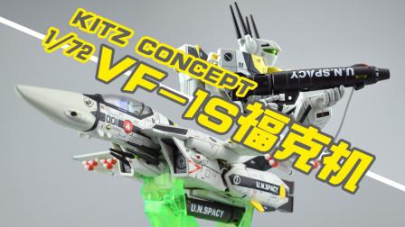 【评头论足】合金带灯小飞机? KITZ CONCEPT 1/72合金成品 VF-1S福克机 超时空要塞