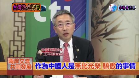 台湾学者 我们身为中国人无比光荣 世界各国都称赞咱中国了不起