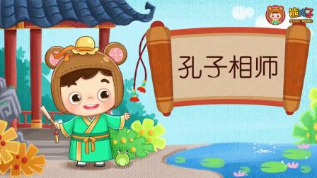 熊孩子国学课堂 孔子相师