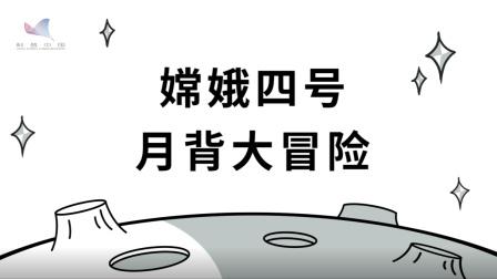 嫦娥四号秀神级技术 通关路上屡现王者操作