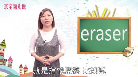 """巧认英语之亲宝育儿说 """"eraser""""是什么意思"""