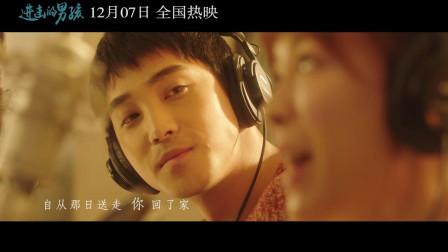 《进击的男孩》插曲《我的心里只有你没有他》MV大张伟倾情献唱
