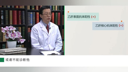 乙肝表面抗体和核心抗体阳性是怎么回事?