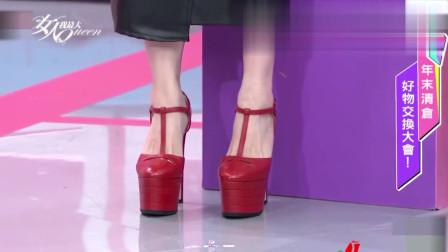 女人我最大: 女星超美战鞋交换大会! 精品厚底高跟鞋 全场抢着要
