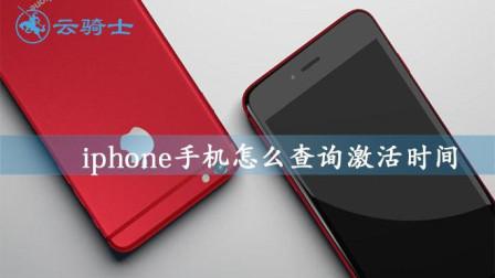 iphone手机怎么查询激活时间? 再也不用担心买到二手的苹果啦!