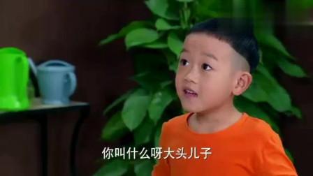 大头儿子真人版: 围裙妈妈和爸爸偷偷出去, 被大头儿子发现