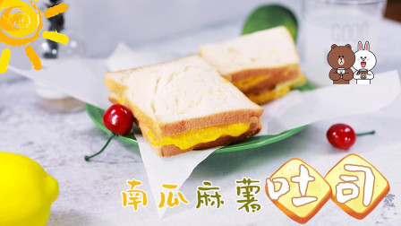 网红早餐南瓜麻薯吐司, 一排几个小时, 不如自己做!