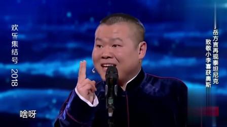 """岳云鹏搞笑演绎洋气河南话""""豫语"""": 妮儿, 弄啥"""