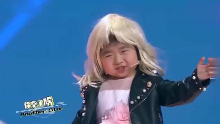 萌娃李欣蕊唱英文歌, 乔杉给其当助理, 被萌娃尴尬拒绝!