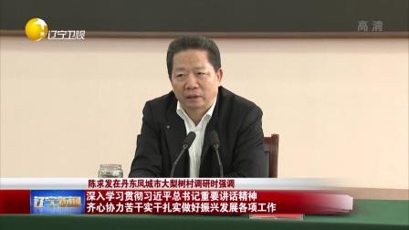 辽宁新闻 2019 省召开民主党派工商联和无党派人士座谈会