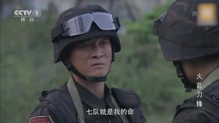 火蓝刀锋: 蒋小鱼已经发现巴郎不对劲, 扒开衣服一看伤口已经发炎