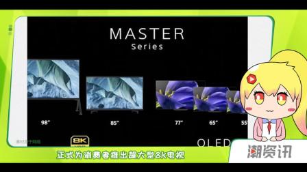 索尼发布8K HDR电视 | 雷军公布Redmi手机实拍图【潮资讯】