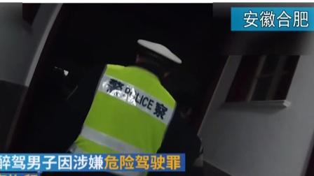 都市晚高峰 2019 安徽合肥:男子醉驾妻子顶包  儿子拆穿——我爸开的