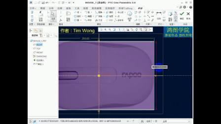 Proe/Creo曲面实战教程——鼠标外观曲面建模