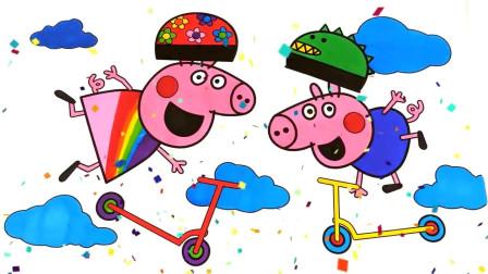 小范亲子简笔画 小猪佩奇和弟弟乔治的神奇滑板车