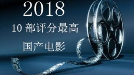 2018国产优秀电影前十名排行榜,第一名实至名归!