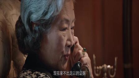 《古董局中局》独家篇: 老朝奉原来竟是徐一诚的徒弟