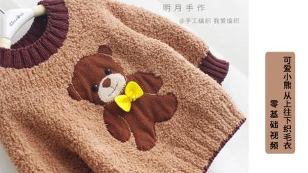 明月手作从上往下织的毛衣可爱小熊图案制作编织花样集锦