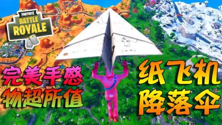 堡垒之夜丨纸飞机降落伞, 被称为手感最好的伞?