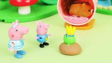 小猪佩奇乔治到小青蛙家做客 粉红猪过家家玩具游戏