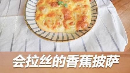 香蕉披萨的做法推荐给大家, 简单又好吃, 赶快学习一下吧!
