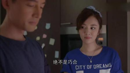 大好时光: 王晓晨一脸期待, 希望听到胡歌的表白