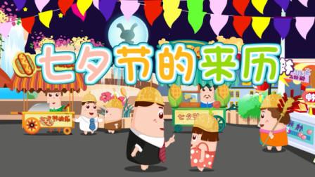 东东动画系列 十万个为什么 七夕节的来历