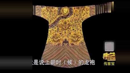 二手车换来一件龙袍, 竟是溥仪皇帝儿时所穿, 鉴定估价100万以上!
