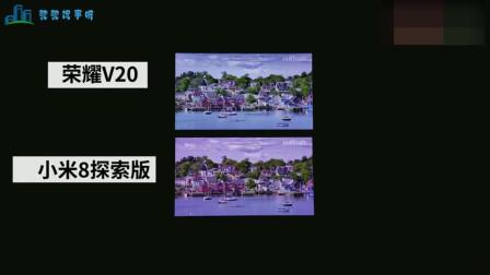 小米8探索版屏幕对比荣耀V20, 两大旗舰机到底谁会更胜一筹?