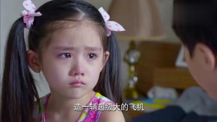 淘气爷孙: 嘉乐看见念瑶小媳妇儿伤心哭泣, 赶紧细心安慰!