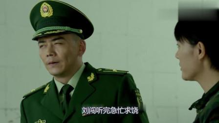 利刃出击: 夏冬调侃刘闯喜欢严小雨, 却不知他喜欢的是你?