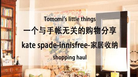 【Tomomi】一个与手帐无关的购物分享~