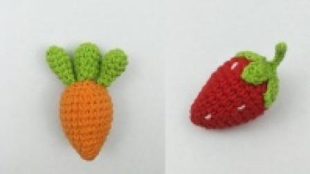 一安生活馆第73集小草莓胡萝卜的钩法手工编织毛线玩偶编织视频全集