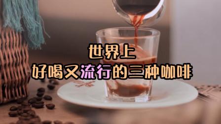 超级好喝的三款咖啡, 冰淇淋和热咖啡结合的美妙口感, 喝完恋爱了