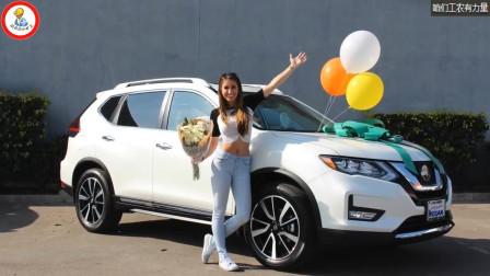 外国女孩25岁生日, 男朋友给她个惊喜: 一辆尼桑SUV, 看着就幸福