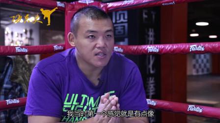 刘文擘专访03: 第一次看到真功夫, 就像在UFC第一次见到巴西柔术
