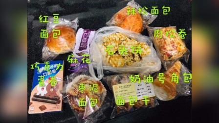 石头饼 麻花 肉松面包 奶油卷 红豆面包...