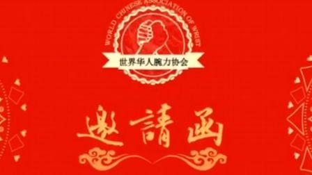 世界华人腕力协会2019年会宣传片