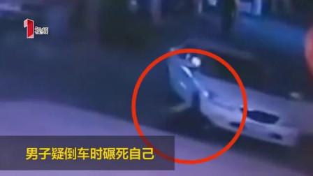 男子离奇倒车竟压死自己, 监控还原, 交警继续调